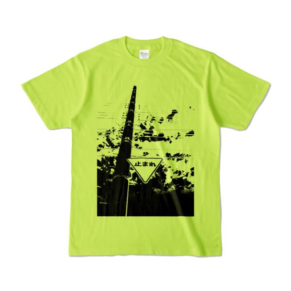 Tシャツ ライトグリーン STOP!!!