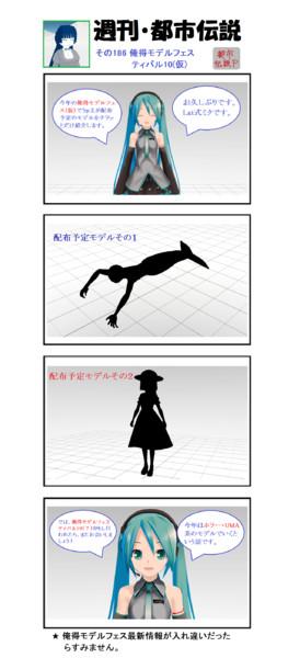 【週刊・都市伝説その186】俺得モデルフェスティバル10(仮)