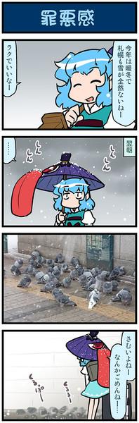 がんばれ小傘さん 3427