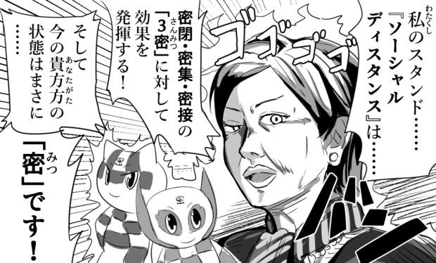 スタンド使いと化した都知事.jojo