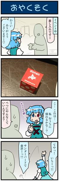 がんばれ小傘さん 3428