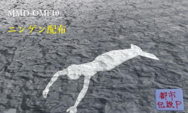 【MMD-OMF10】ニンゲン配布