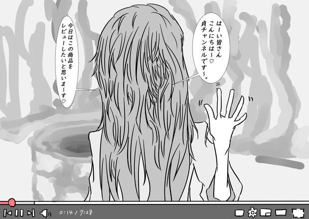 YOUTUBER貞子