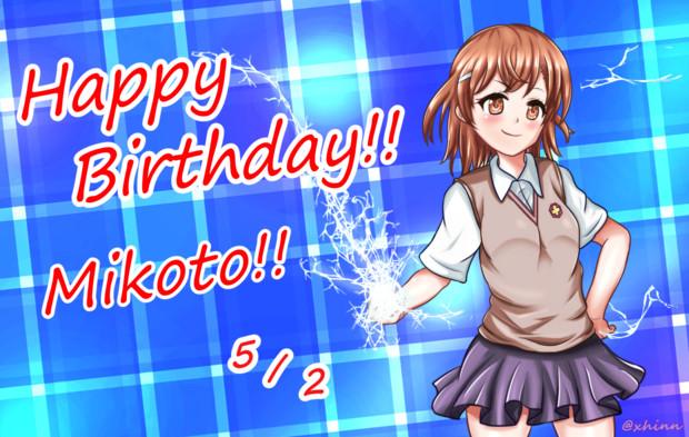 御坂美琴ちゃん誕生日おめでとう!