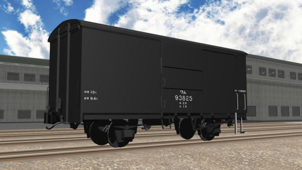 【MMD-OMF10】ワム90000型貨車【モデル配布】【MMD鉄道】