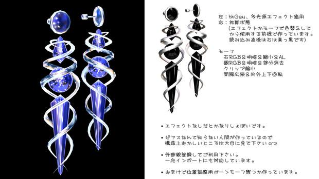 【MMD】ピアス【アクセサリ配布】