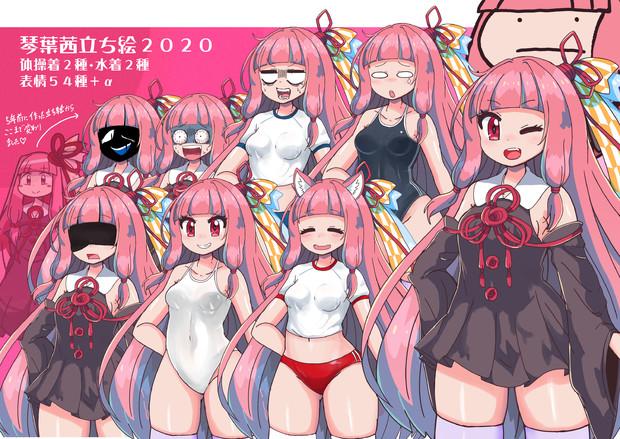 琴葉茜ちゃん立ち絵2020