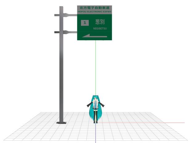 【MMD-OMF10】高速道路案内板公開