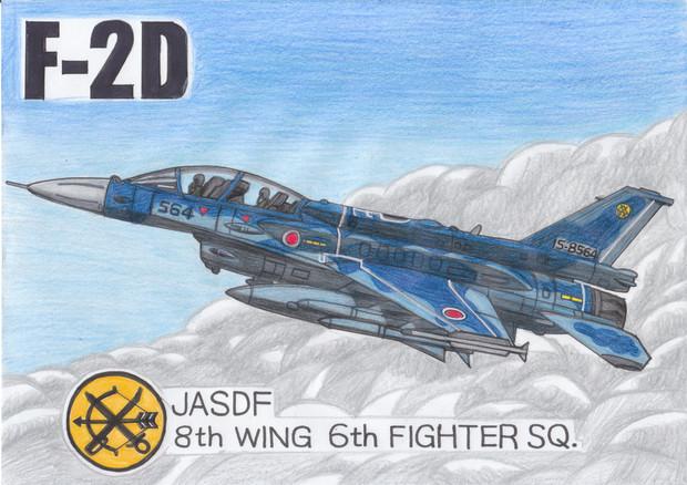架空のF-2