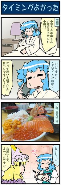 がんばれ小傘さん 3432