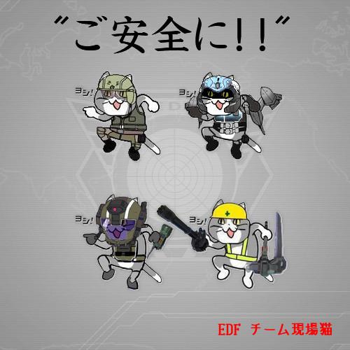 EDF5 チーム現場猫