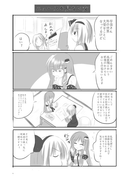 【漫画】ニュースを見ない女!