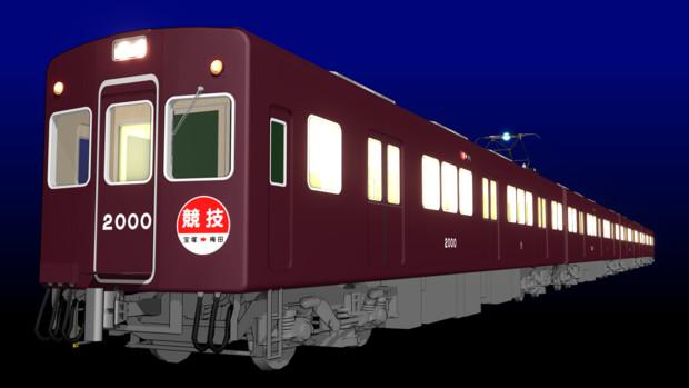【修正あり】阪急2000系(競技仕様)【MMD-OMF10】