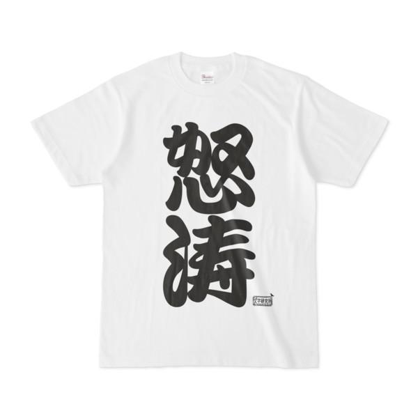 Tシャツ ホワイト 文字研究所 怒涛