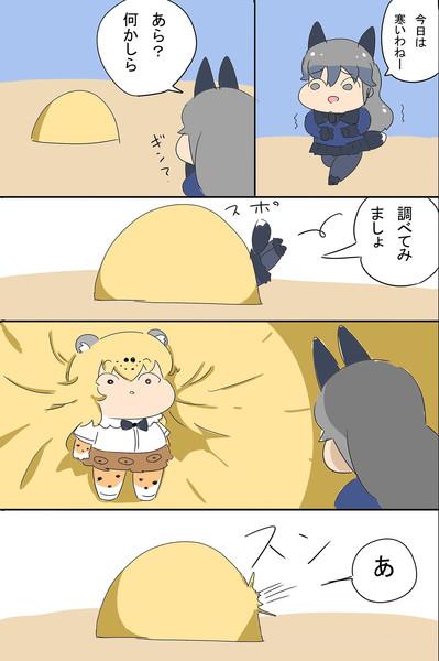 無口なジャガーちゃん(かまくら編)
