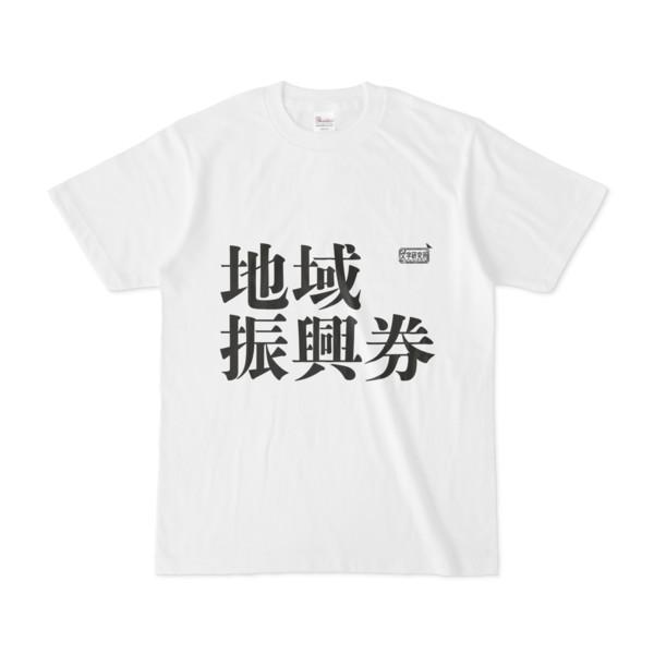 Tシャツ ホワイト 文字研究所 地域振興券