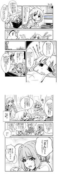 あんきら漫画『先の話』