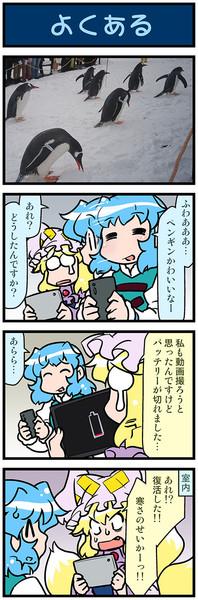 がんばれ小傘さん 3435