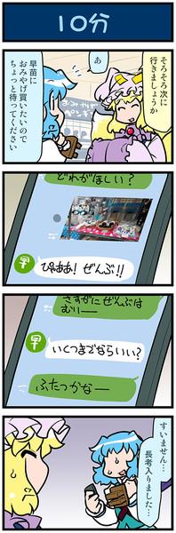 がんばれ小傘さん 3436