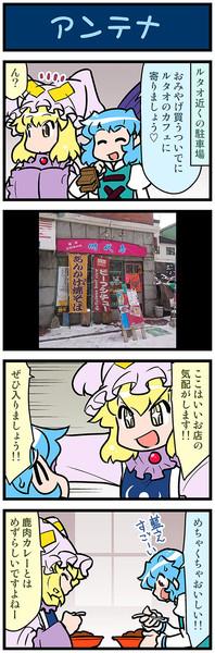 がんばれ小傘さん 3439