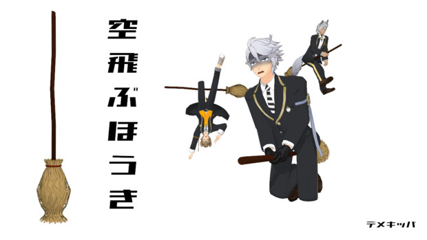 【MMDアクセサリ配布】空飛ぶ箒