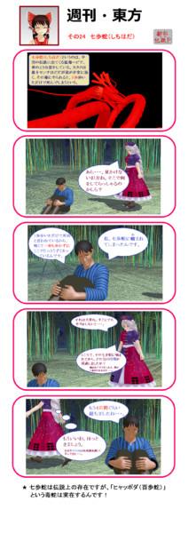【週刊・東方その24】七歩蛇(しちほだ)