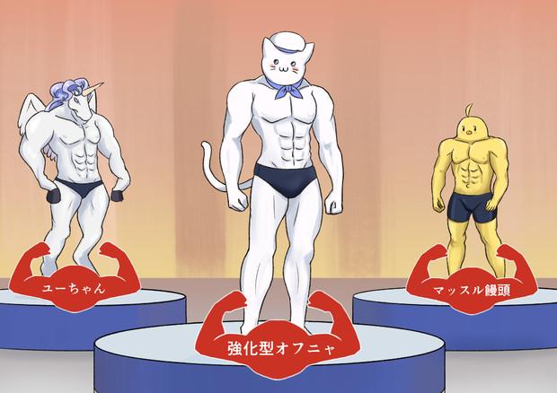 アズールレーン筋肉体操