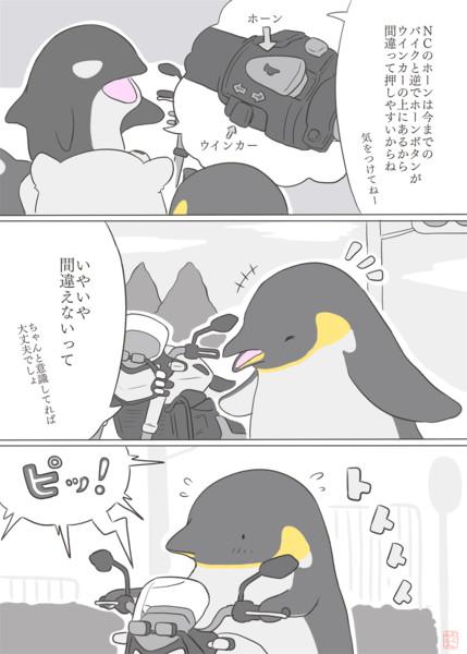 エンペラーじゃないペンギン13 ホーン
