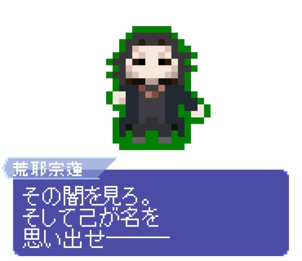 【ドット】荒耶宗蓮