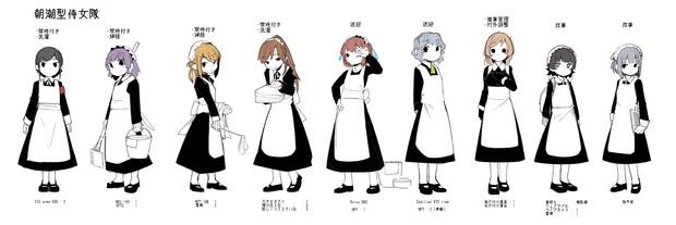 朝潮型侍女隊