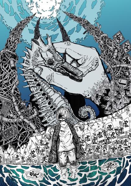 真っ当な海底、嘘っ八の水深」 / トイ吉 さんのイラスト - ニコニコ静 ...