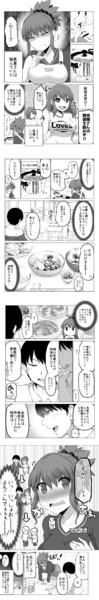 防御力ゼロの嫁 手料理編