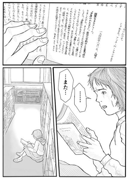 図書室の少女