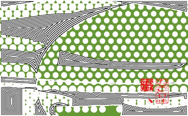 「お茶と甘味 11」※POP・彩・おむ08924