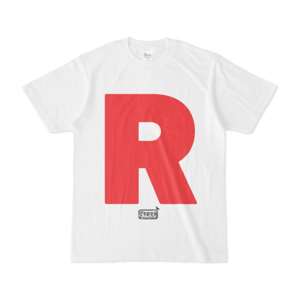Tシャツ ホワイト 文字研究所 R