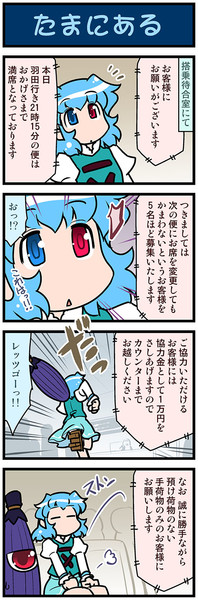 がんばれ小傘さん 3444