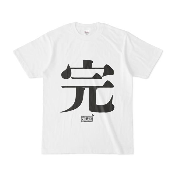 Tシャツ ホワイト 文字研究所 完
