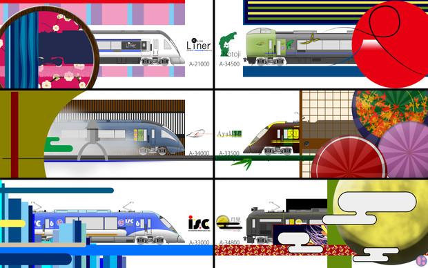 【壁紙】和と鉄道【架空鉄道】