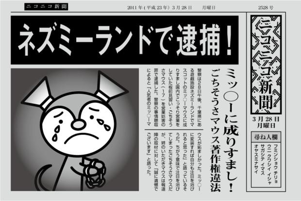 【GIFアニメ】ごちそうさマウス逮捕