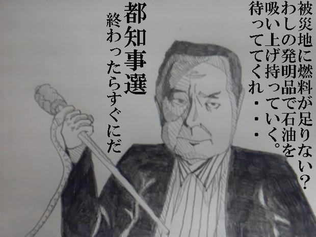 ドクターストップ、燃料不足!【東日本大震災】