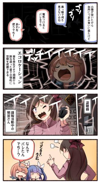 潜水艦の特技