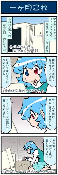 がんばれ小傘さん 3450