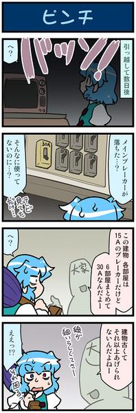 がんばれ小傘さん 3451