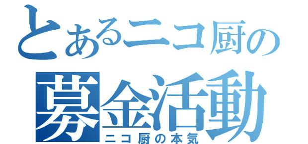 【震災復興】とあるニコ厨の募金活動【日本とニコ厨の本気】