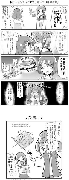 ●ヒーリングっど♥プリキュア 「キスの日」