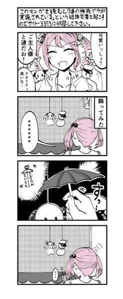【4コマ】梅雨と漣と相合傘