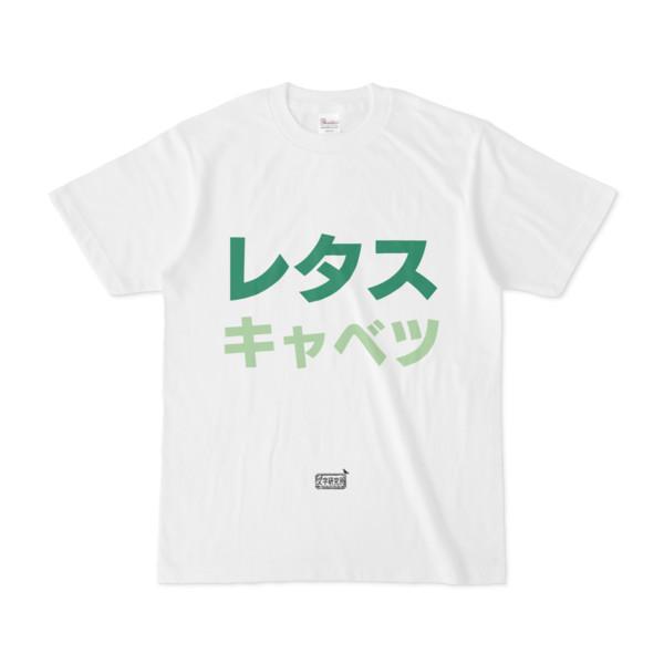 Tシャツ ホワイト 文字研究所 レタス キャベツ