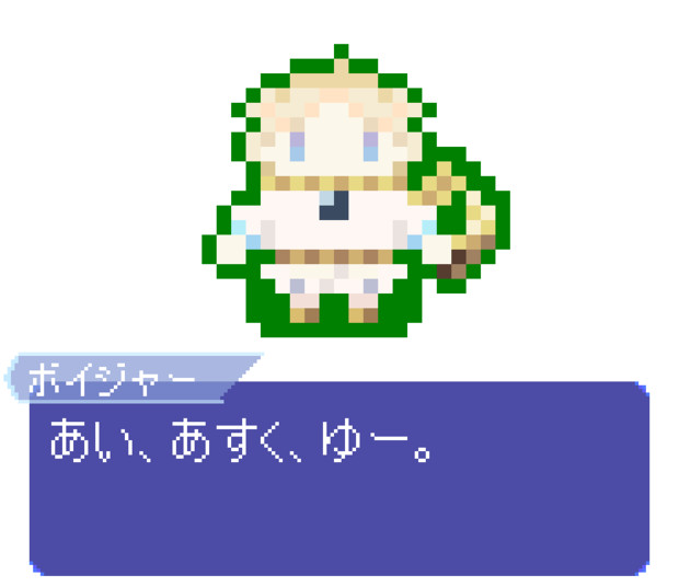 【ドット】ボイジャー