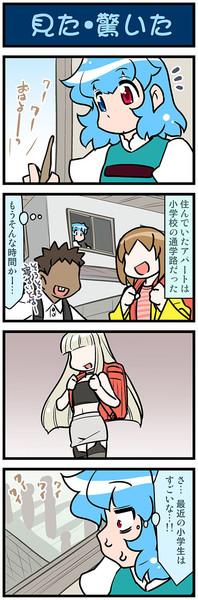 がんばれ小傘さん 3453