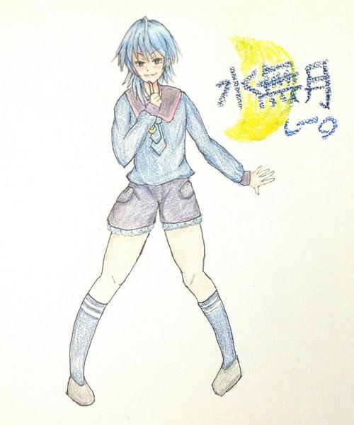 水無月さんとお絵描き練習3